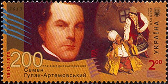 Hulak-Artemovsky postage stamp
